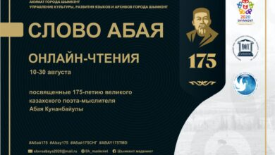 Photo of В Шымкенте в онлайн режиме пройдут мероприятия, посвященные 175-летию Абая Кунанбаева