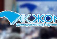 Photo of Демократическая партия «Ак жол» заявила о своём участии в выборах