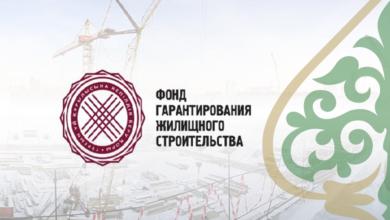 Photo of АО «Фонд гарантирования жилищного строительства» прекратило свою деятельность